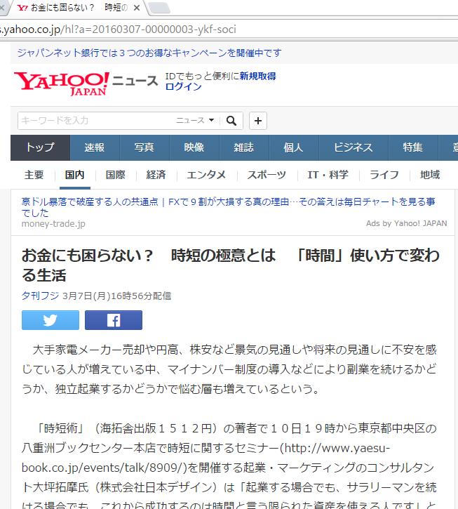 yahoo!_otsubo