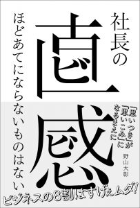 野山大彰 社長の直感 ビジネスモデル