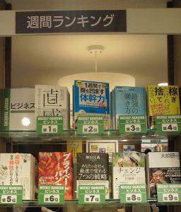 野山大彰 社長の直感 ビジネスモデル ランキング ビジネス書
